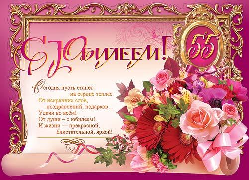 Плейкаст с поздравлением с юбилеем 55 лет женщине